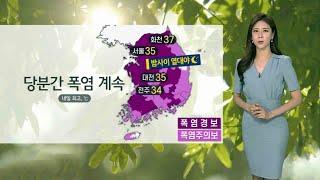 [날씨] 당분간 폭염·열대야 계속…내일 한낮 서울 35…