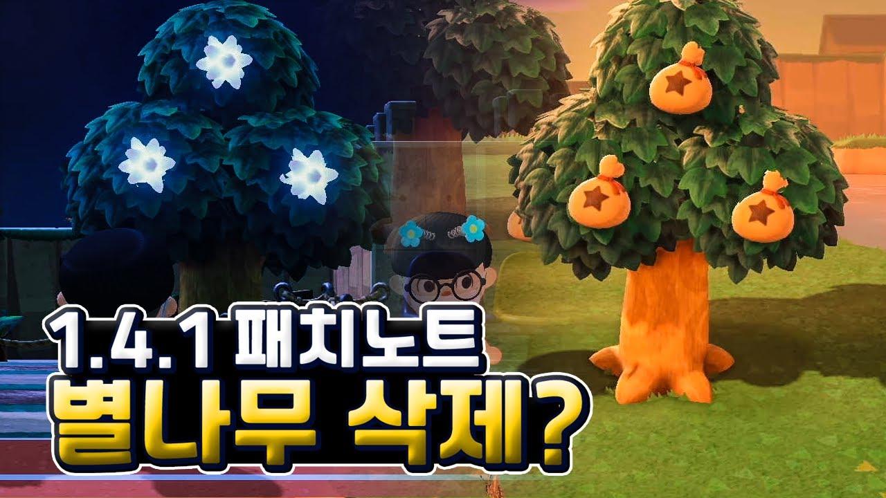 [모동숲] ⭐ 별나무 삭제라고? 🚨 1.4.1 패치노트 전격 공개!