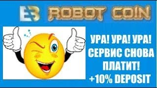Robotcoin - Снова заработал! Вывод денег работает! - Облачный майнинг без вложений здесь!