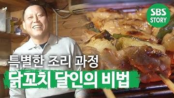 '닭꼬치 달인' 특별한 조리 과정 공개! ㅣ생활의 달인(A Master Of Living)ㅣSBS Story