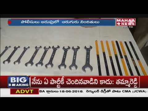 Police Arrested Cable Wire Gang In Chittoor | Mahaa News
