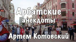 Лучшие Анекдоты с Арбата - Артем Котовский[16+]. Youtube Анекдоты