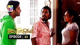 Kotipathiyo Episode 33 කෝටිපතියෝ  | සතියේ දිනවල රාත්රී  8.55 ට . . . Thumbnail