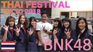 第19回タイ・フェスティバル2018 東京に行って来た!BNK48の独占インタビューあり Thai Festival 2018