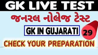 Gk live test in gujarati-29 by manish sindhi | GK IN GUJARATI GPSC GSSSB TALATI CLERK