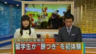 留学生たちが餅つきに挑戦「秋田テレビスーパーニュース20111222」