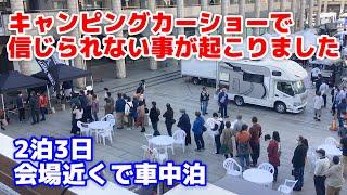 【2泊3日ビジネスホテル代わりに車中泊】関西キャンピングカーショーへ初参加してきました!
