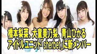 橋本梨菜、犬童美乃梨、青山ひかるが所属するアイドルユニット「sherbet...