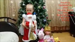 ❤ Здравствуй Елка Новый год Наряжаем Ёлку дома Новый год Хоровод Дисней Винни Пух Пяточек Дед Мороз