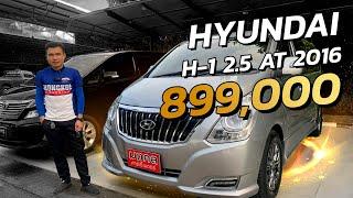 รีวิว รถมือสอง HYUNDAI H-1 2.5 AT 2016 รถครอบครัว VIP แต่งพิเศษ!!