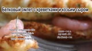 Как готовить омлет.Белковый омлет с креветками и козьим сыром