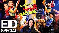 Hum Sab Ajeeb Se Hain - Eid Special - Day 2 - Aaj Entertainment