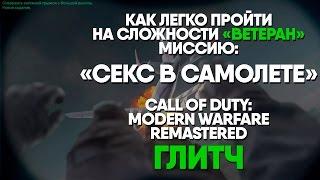 """Глитч. Как легко пройти миссию """"Секс в самолете"""" в Call Of Duty: Modern Warfare Remastered. (Глитч)."""