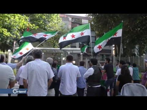وقفة احتجاجية أمام السفارة الروسية شمال ألمانيا لوقف الحملة على الشمال المحرر - سوريا  - 14:52-2019 / 8 / 31