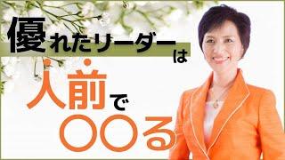 毎週一話公開中!朝倉千恵子の音声ブログ~ 第67話のテーマは「部下の...