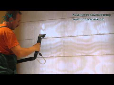 0 - Як чистити римські штори?