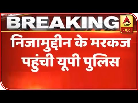 Coronavirus: UP Police Arrives At Nizamuddin To Join Investigation | ABP News