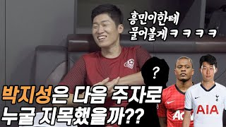 Who are the 3 Nominees of Ji-sung Park?? Ji-sung's Network is World-Class!