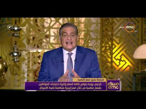 مساء dmc - الرئيس السيسي يجتمع برئيس الوزراء ومحافظ المركزي ووزراء ورئيس المخابرات العامة