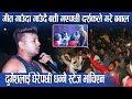 मध्यरातमा Durgesh Thapa ले Happy Tihar Chiso Beer गित गाउदा गाउदै बत्ती गएपछी दर्शकले गरे यस्तो बबाल