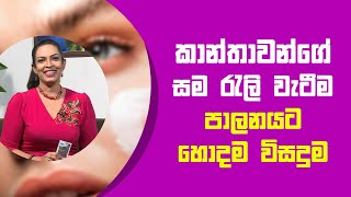 කාන්තාවන්ගේ සම රැලි වැටීම පාලනයට හොදම විසදුම   Piyum Vila   22 - 06 - 2021   SiyathaTV Thumbnail