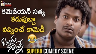 Comedian Satya SUPERB COMEDY Scene | Oye Ninne Latest Telugu Movie | Mango Telugu Cinema
