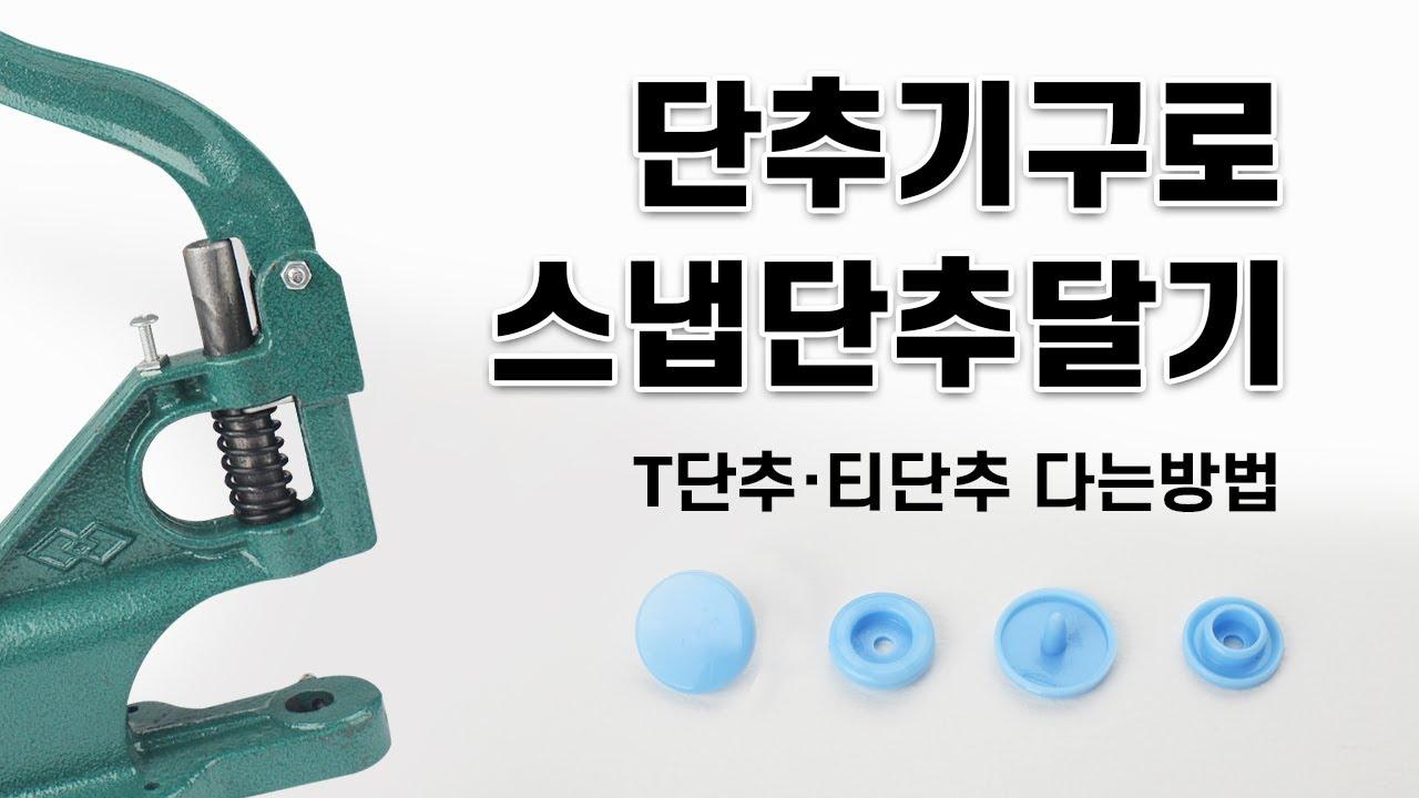 단추기구를 이용한 스냅단추 간단히 다는 방법! 티단추편 (feat.몰드)