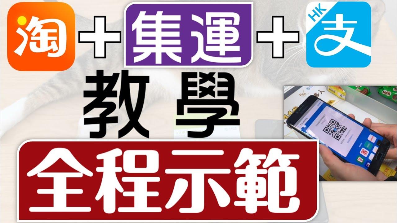 【淘寶➕集運➕支付寶】教學❗️❗️真實示範完整流程⭕️一片學識⭕️清晰詳細⭕️淘寶集運教學⭕️香港⭕️