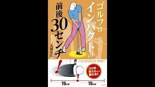 【紹介】ゴルフはインパクトの前後30センチ! (大塚 友広)
