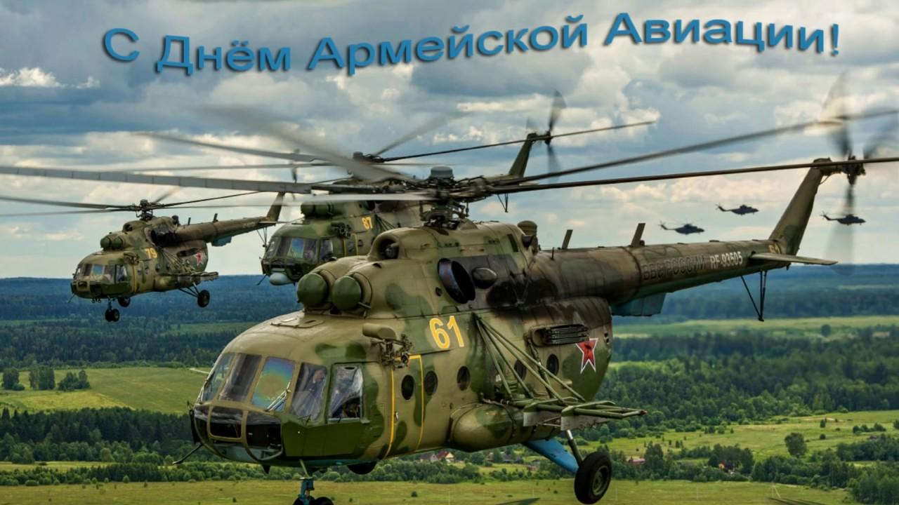 Привет крыма, картинки к дню армейской авиации