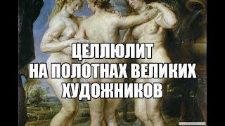 Целлюлит, дряблое тело, лишний вес на картинах великих художников эпохи Возрождения. Массажист.