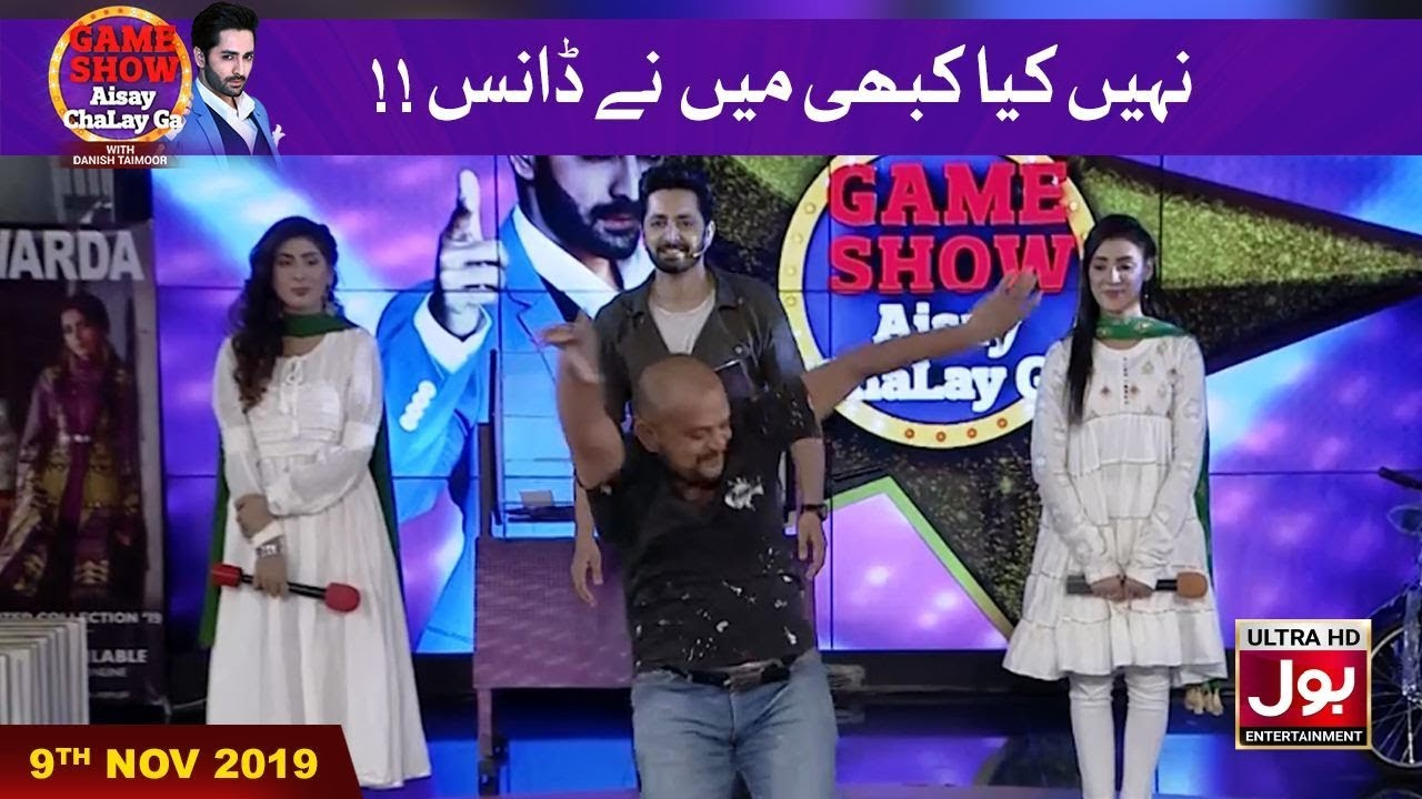 Nahin Kiya Kabhi Mainey Dance | Game Show Aisay Chalay Ga With Danish Taimoor