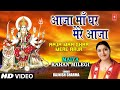 Aaja Maa Ek Baar Mere Ghar Aaja [Full Song] - Maiya Kahan Meelegi- Mela Laga