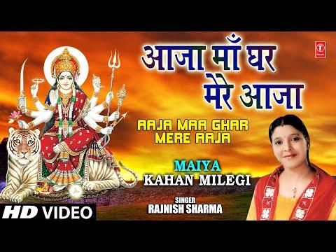 Aaja Maa Ek Baar Mere Ghar Aaja [Full Song] - Maiya Kahan Meelegi ...
