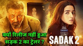 Sadak 2 Trailer: Why Sadak 2 Trailer Not Released Yet, Alia Bhatt, Sanjay Dutt, Sadak2 Movie Trailer