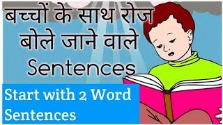 2 Word Sentences. बच्चों के साथ रोज बोले जाने वाले छोटे-छोटे वाक्य.