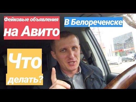 Фейковые объявления на АВИТО В БЕЛОРЕЧЕНСКЕ / Недвижимость в Белореченске