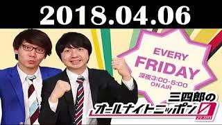 2018 04 06 三四郎のオールナイトニッポン0(ZERO) https://youtu.be/K...