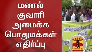 Oor Pakkam 22-08-2017 Tamilnadu District News in Brief (16/08/2017) – Thanthi TV News