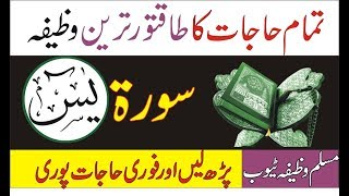 Surah Yaseen Ka Powerful Wazifa For Hajat Pori Hogi Best Amal Wazifa In UrduHindi