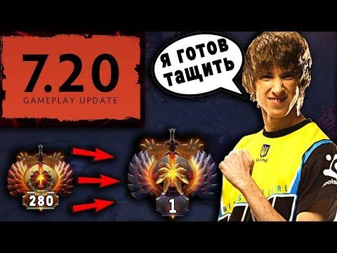 видео: ДЕНДИ ГОТОВ К НОВОМУ ПАТЧУ 7.20 dota 2