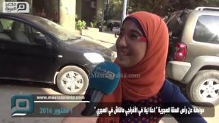 """مصر العربية   مواطنة عن رأس السنة الهجرية """" احنا لينا في الأفرنجي مالناش في الهجري """""""