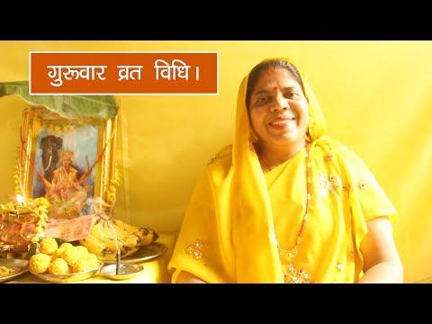 गुरुवार व्रत विधि एवं नियम। Guruvar Vrat  Vidhi & Niyam
