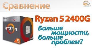 Сравнение Ryzen 5 2400G с Ryzen 3 2200G, Core i3-8100 и Core i5-8400: мощнее и проблемнее