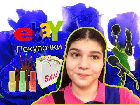 Haul: Покупочки с eBay