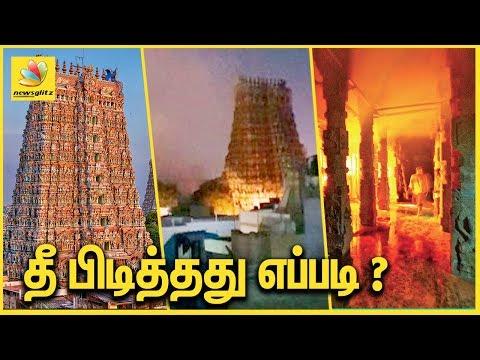 மதுரை மீனாட்சி அம்மன் கோவிலில் தீ விபத்து : Fire Broke out at Madurai Meenakshi Temple | Latest News