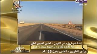 بالفيديو.. الطرق والكباري: الانتهاء من طريق وادى النطرون- العلمين