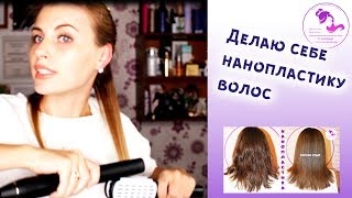 нанопластика волосся Wone. Роблю самій собі