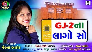 Gj 2 Na Lago Sho Vandana Barot New Gujarati Song