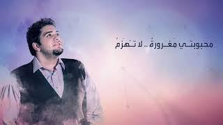 أنس كريم بحبك من بعد الله Anas Kareem B7bek Mn Ba3ed Allah 2019 - mp3 مزماركو تحميل اغانى